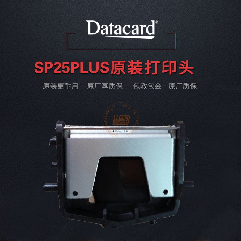 Datacard SP25/SP25PLUS/打印头